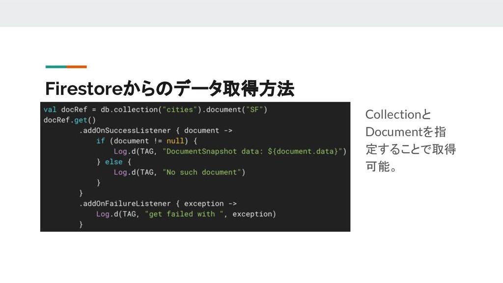 Firestoreからのデータ取得方法 Collectionと Documentを指 定するこ...