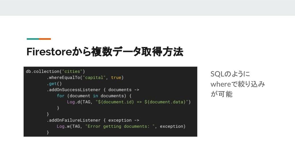 Firestoreから複数データ取得方法 SQLのように whereで絞り込み が可能