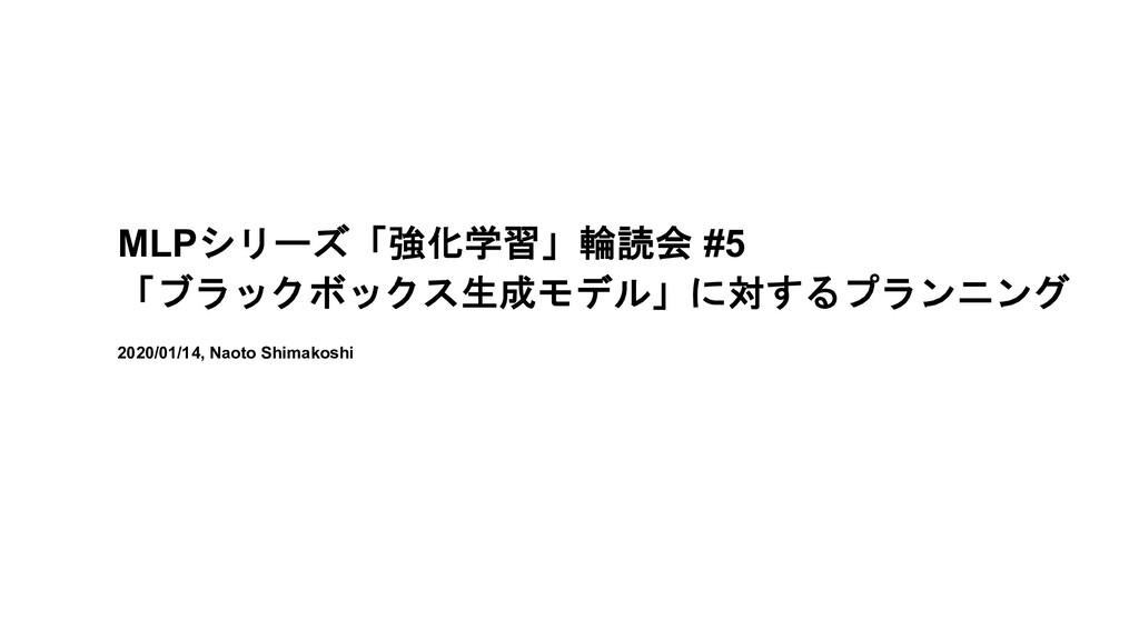 MLPシリーズ「強化学習」輪読会 #5 「ブラックボックス生成モデル」に対するプランニング 2...