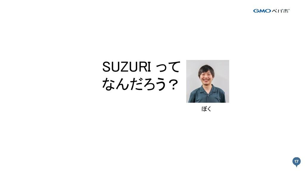 SUZURI って なんだろう? ぼく