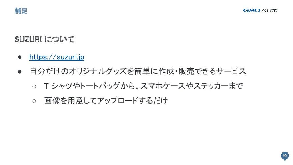 SUZURI について 補足 ● https://suzuri.jp ● 自分だけのオリ...