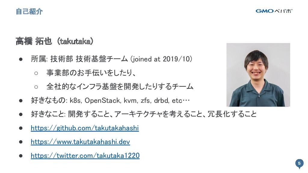 高橋 拓也 (takutaka) 自己紹介 ● 所属: 技術部 技術基盤チーム (join...