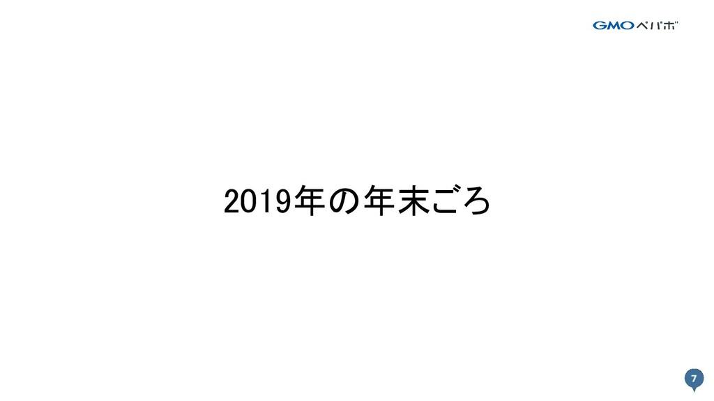 2019年の年末ごろ