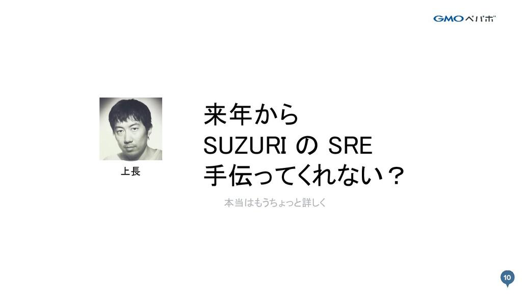 来年から SUZURI の SRE 手伝ってくれない? 上長  本当はもうちょっと詳し...