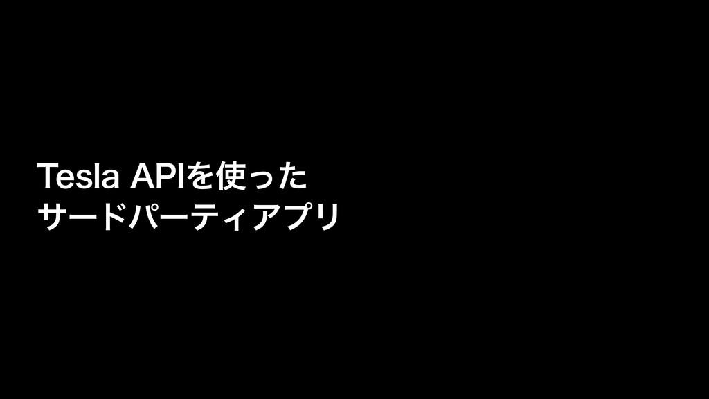 """5FTMB""""1*Λͬͨ αʔυύʔςΟΞϓϦ"""