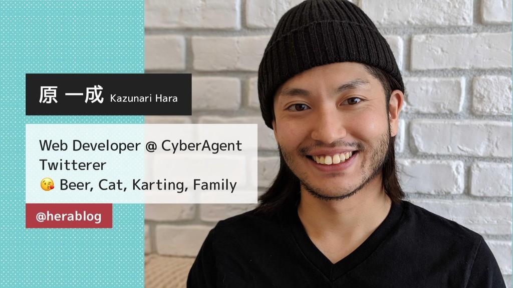原 一成 Kazunari Hara Web Developer @ CyberAgent T...