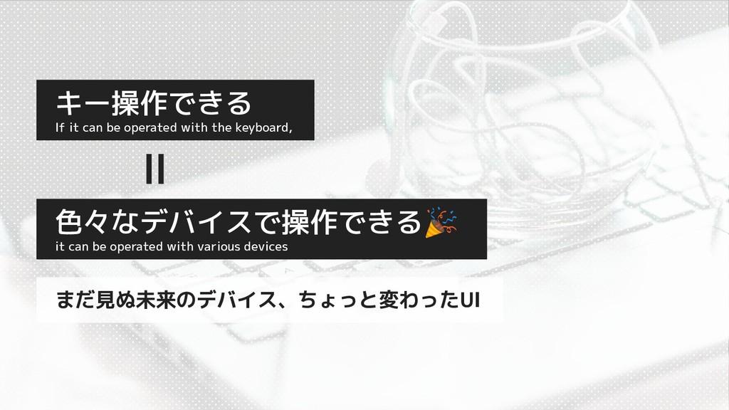 まだ見ぬ未来のデバイス、ちょっと変わったUI キー操作できる If it can be ope...