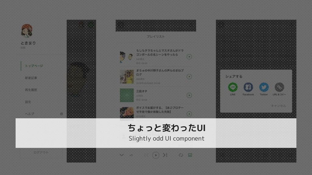 ちょっと変わったUI Slightly odd UI component