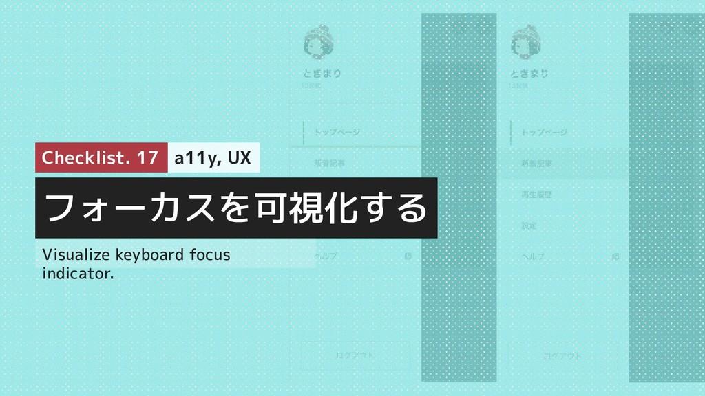 フォーカスを可視化する Checklist. 17 a11y, UX Visualize ke...
