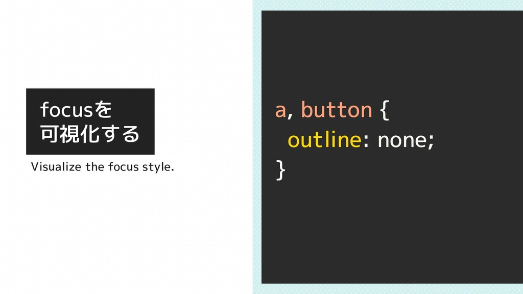 a, button { outline: none; } focusを 可視化する Visua...