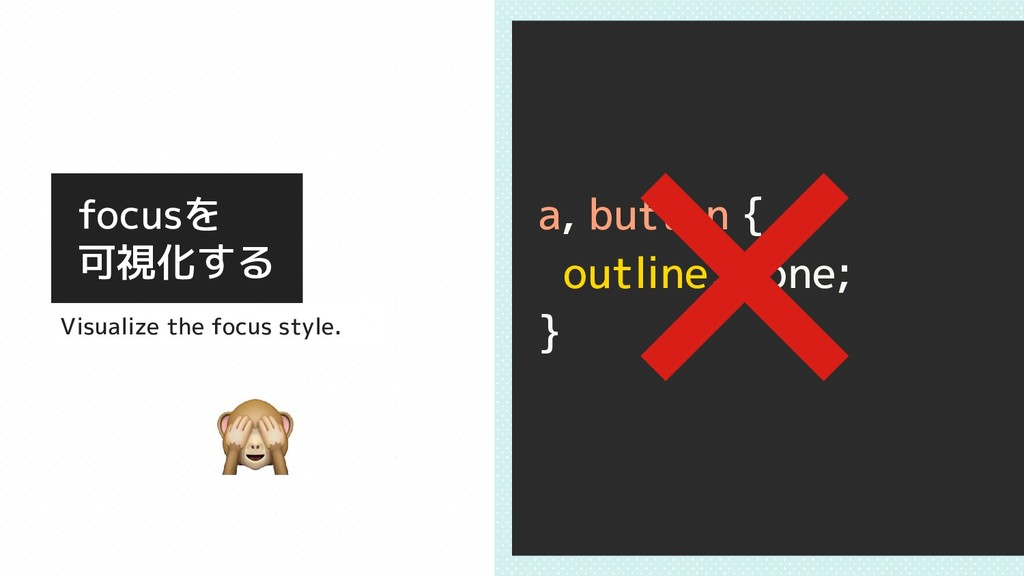 focusを 可視化する a, button { outline: none; } Visua...