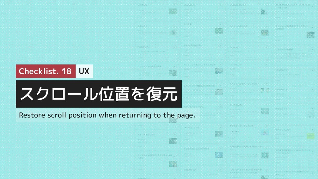 スクロール位置を復元 Checklist. 18 UX Restore scroll posi...
