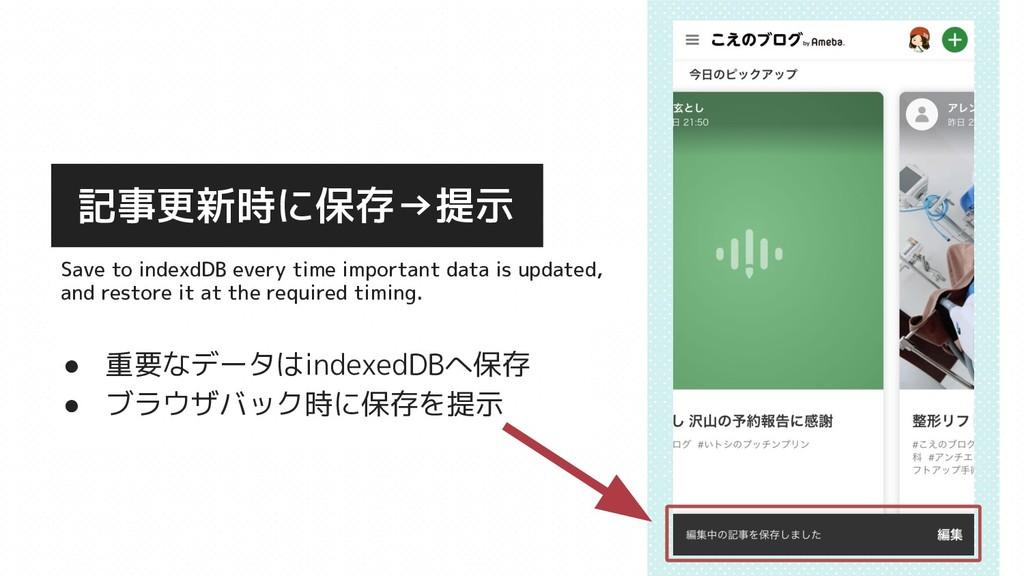 ● 重要なデータはindexedDBへ保存 ● ブラウザバック時に保存を提示 記事更新時に保存...