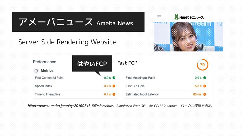 Server Side Rendering Website アメーバニュース Ameba Ne...