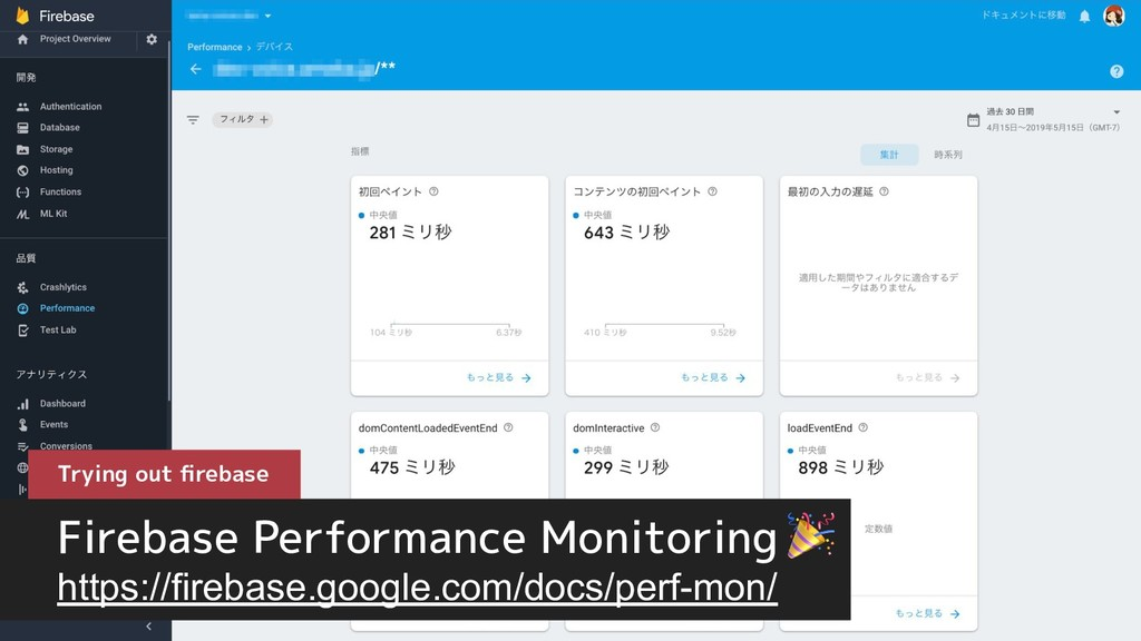 Firebase Performance Monitoring https://firebas...