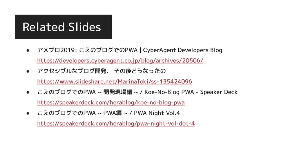 ● アメブロ2019: こえのブログでのPWA | CyberAgent Developers...