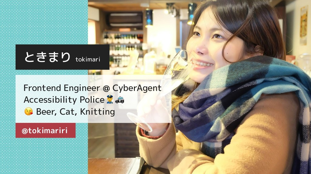 ときまり tokimari Frontend Engineer @ CyberAgent Ac...