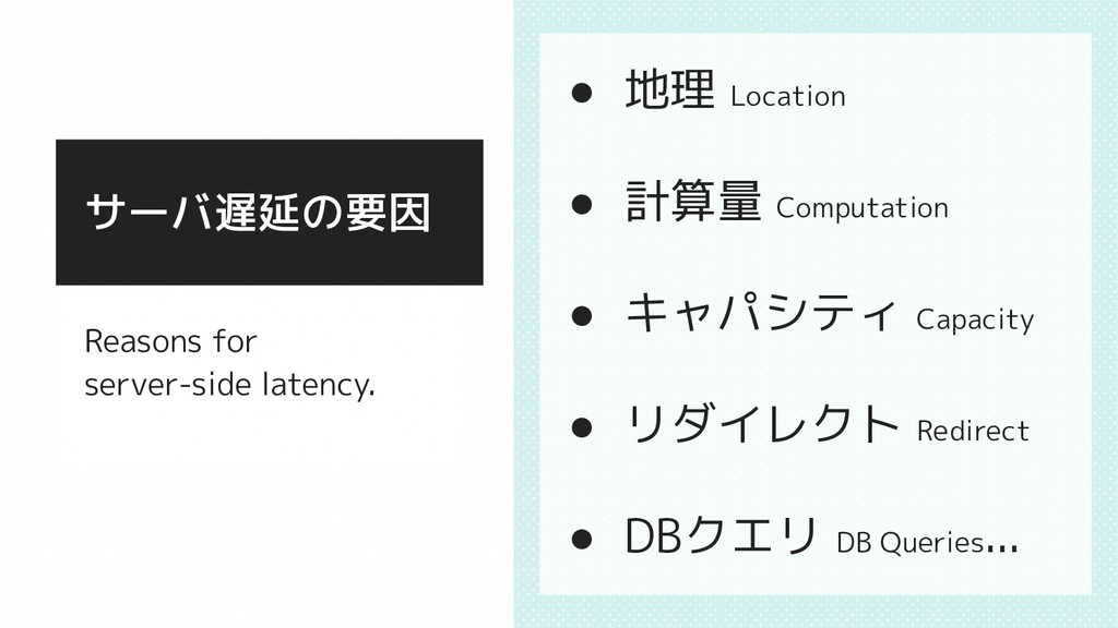 Reasons for server-side latency. サーバ遅延の要因 ● 地理 ...