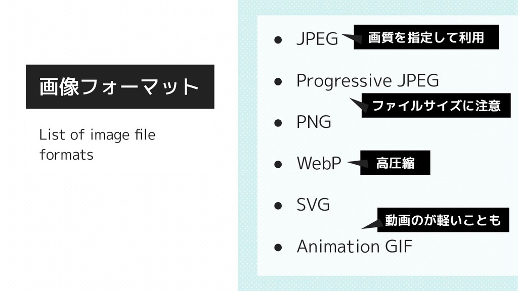 List of image file formats 画像フォーマット ● JPEG ● Pro...