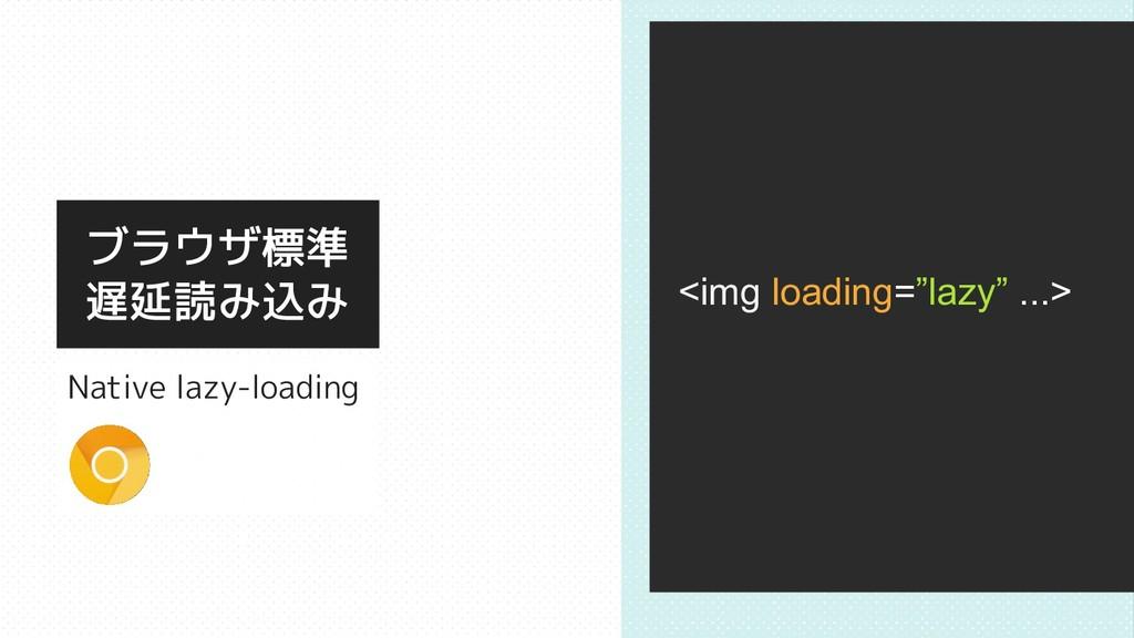 ブラウザ標準 遅延読み込み Native lazy-loading <img loading=...