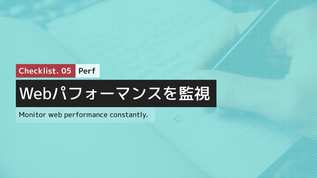Webパフォーマンスを監視 Monitor web performance constantl...