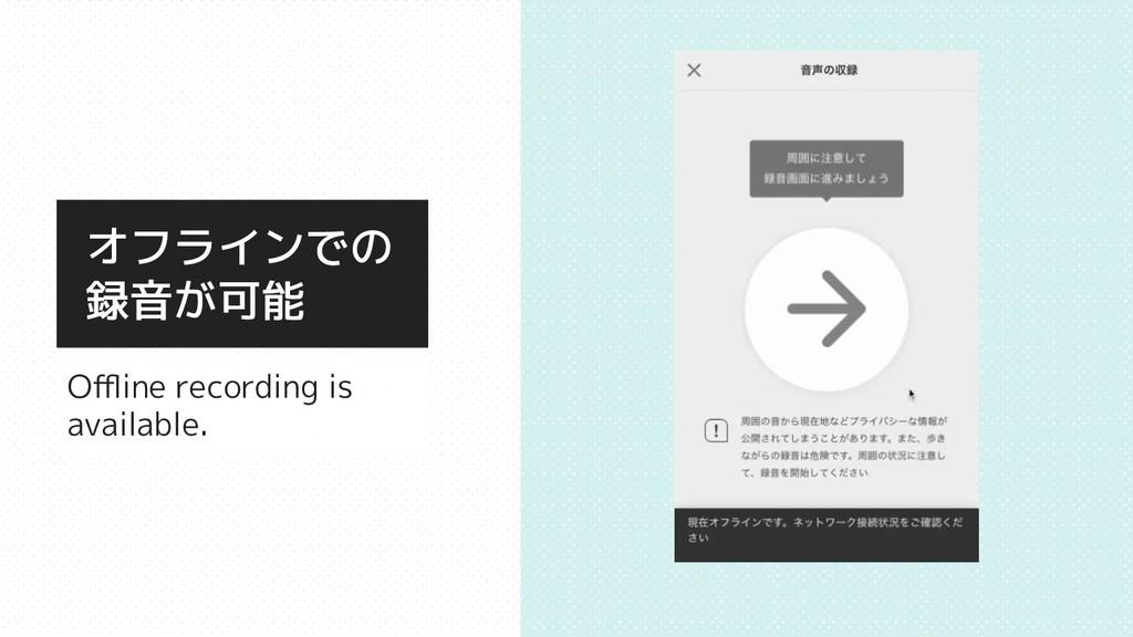 オフラインでの 録音が可能 Offline recording is available.