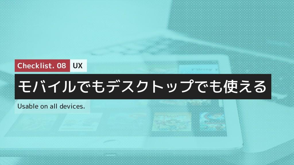 モバイルでもデスクトップでも使える Usable on all devices. UX Che...