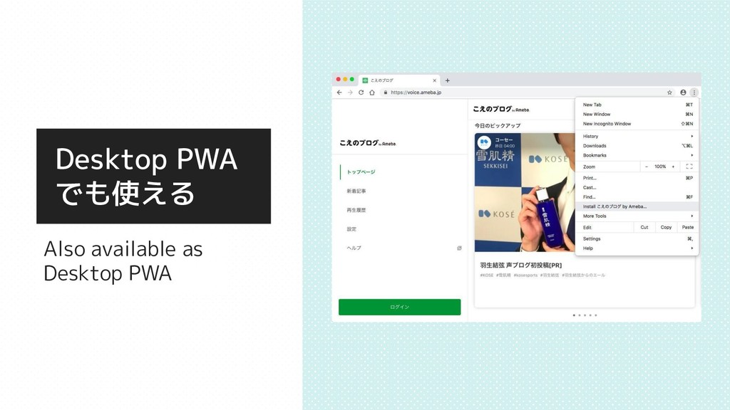 Desktop PWA でも使える Also available as Desktop PWA