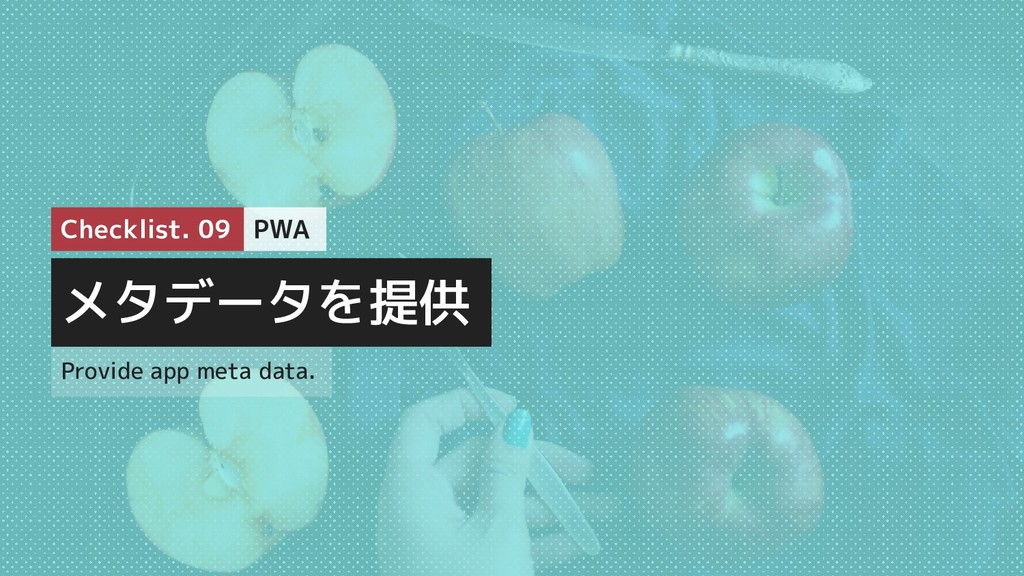 メタデータを提供 Provide app meta data. PWA Checklist. ...