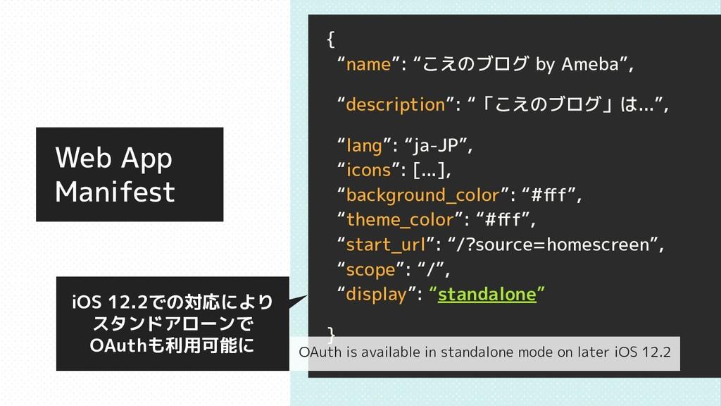 "Web App Manifest { ""name"": ""こえのブログ by Ameba"", ""..."