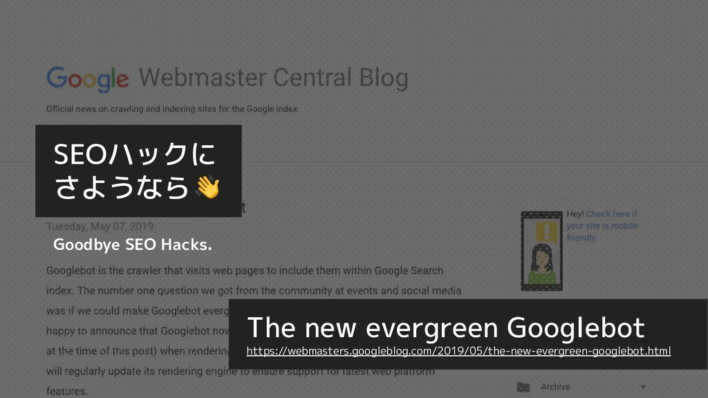 The new evergreen Googlebot https://webmasters....
