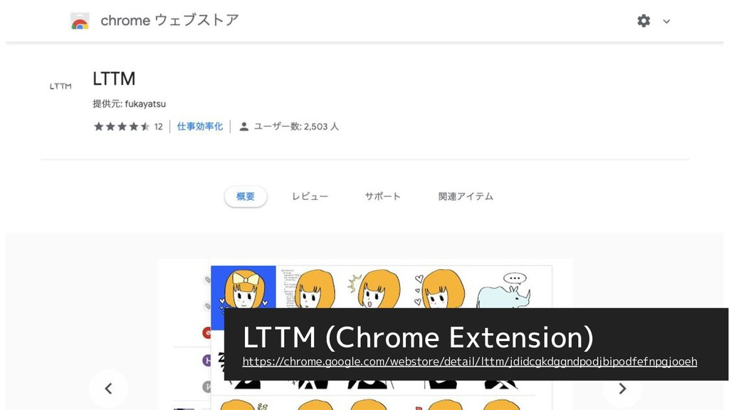 LTTM (Chrome Extension) https://chrome.google.c...