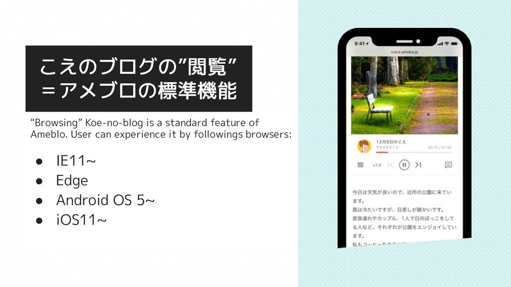 ● IE11~ ● Edge ● Android OS 5~ ● iOS11~ こえのブログの...