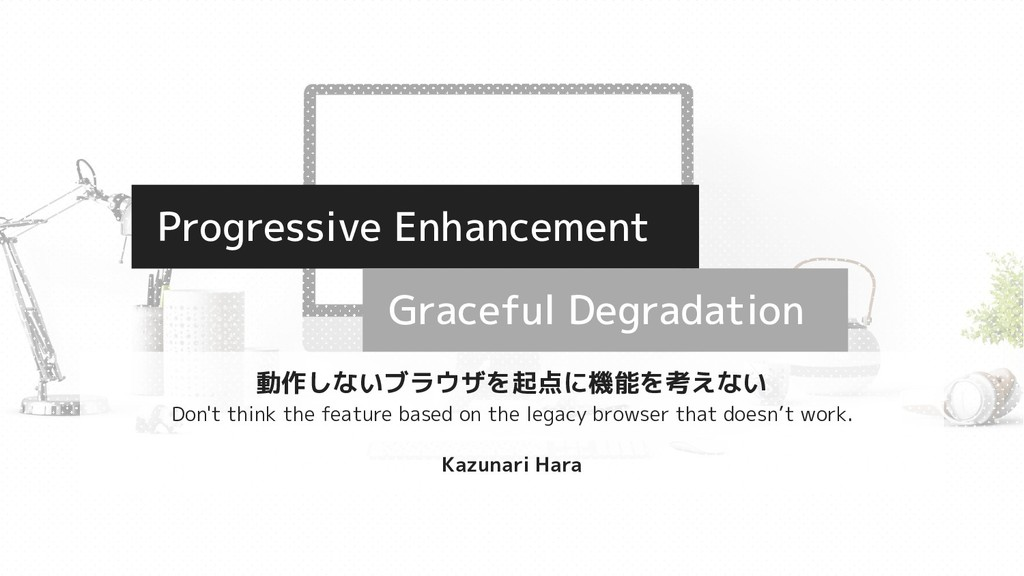 Progressive Enhancement Graceful Degradation 動作...