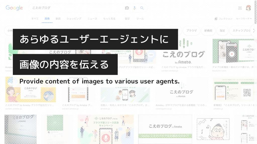 画像の内容を伝える あらゆるユーザーエージェントに Provide content of im...