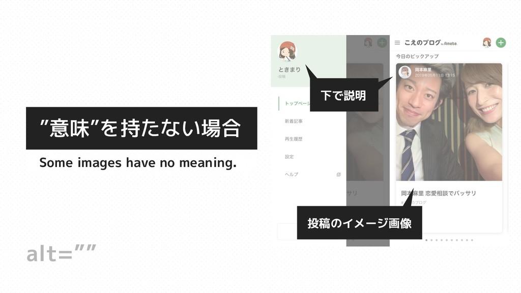 """下で説明 投稿のイメージ画像 alt="""""""" """"意味""""を持たない場合 Some images h..."""