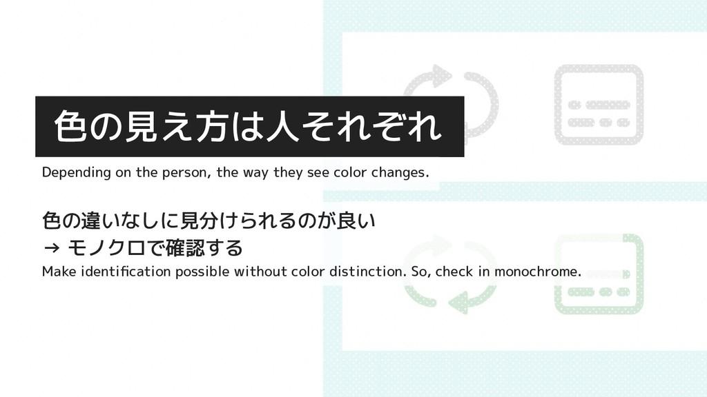 色の見え方は人それぞれ 色の違いなしに見分けられるのが良い → モノクロで確認する Make ...