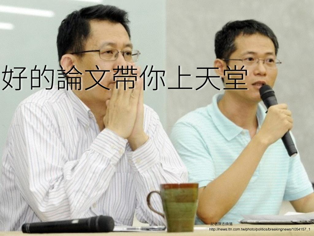 㥪涸锸俒䌟⡹♳㣔㛔 http://news.ltn.com.tw/photo/politics...