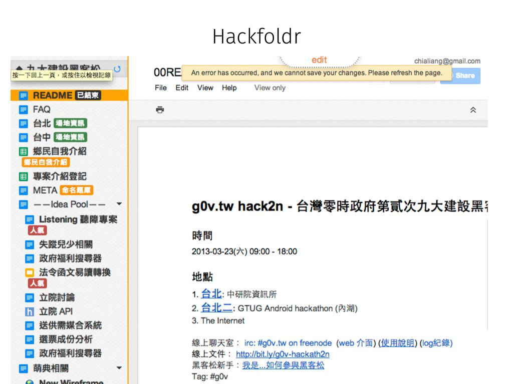 Hackfoldr