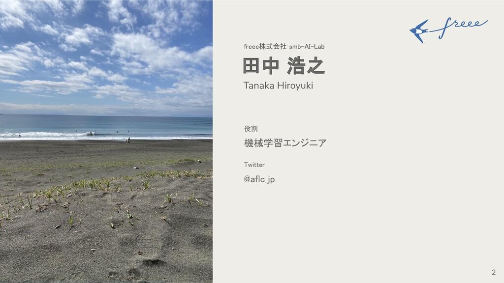 役割 機械学習エンジニア  Twitter @aflc_jp  Tanaka Hi...