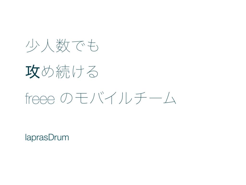 গਓͰ ߈Ίଓ͚Δ freee ͷϞόΠϧνʔϜ laprasDrum