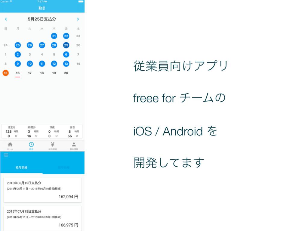 ैۀһ͚ΞϓϦ freee for νʔϜͷ iOS / Android Λ ։ൃͯ͠·͢