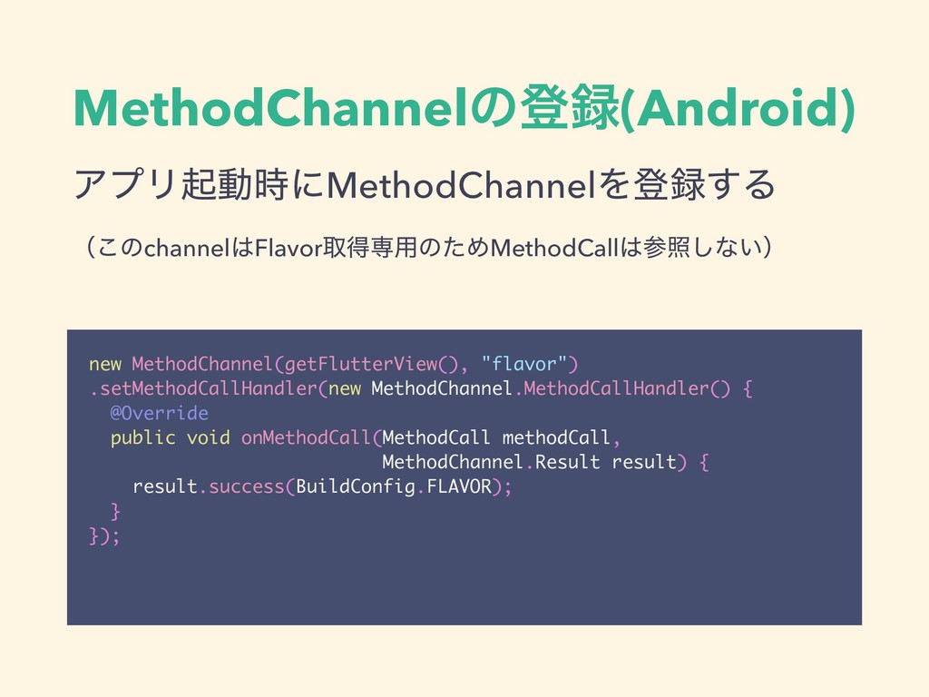 MethodChannelͷొ࿥(Android) new MethodChannel(get...