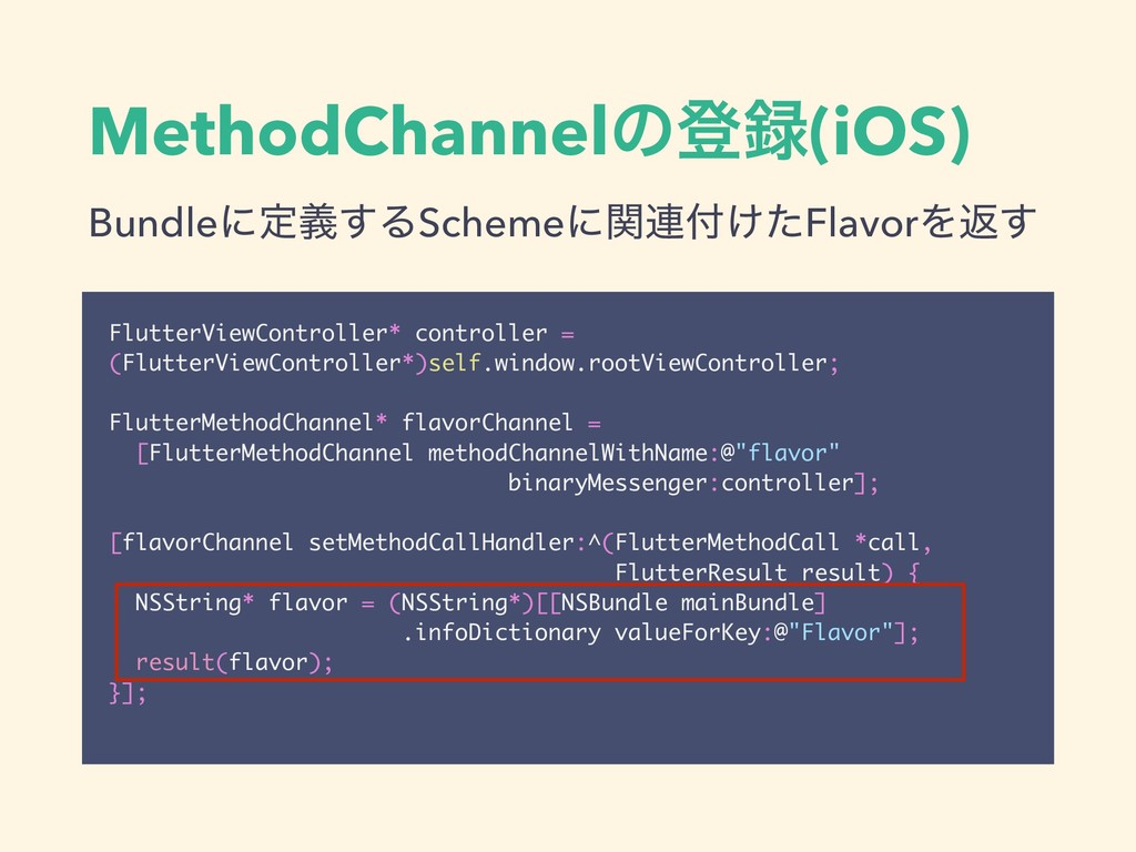 MethodChannelͷొ࿥(iOS) FlutterViewController* co...