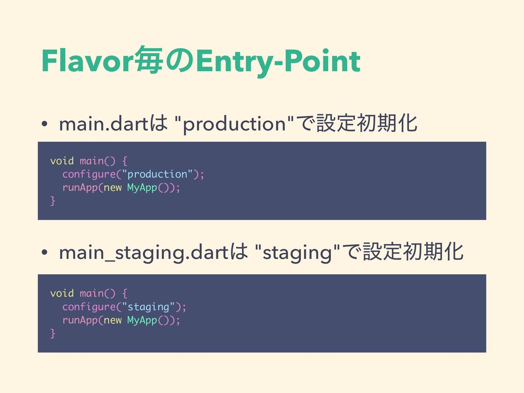 "FlavorຖͷEntry-Point • main.dart͸ ""production""Ͱઃ..."