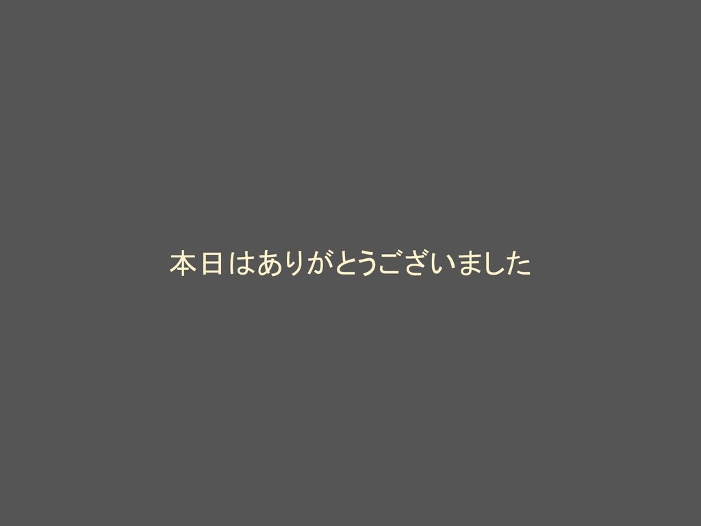 本日はありがとうございました