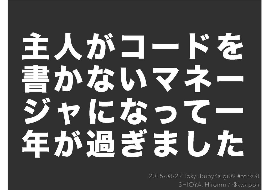 ओਓ͕ίʔυΛ ॻ͔ͳ͍Ϛωʔ δϟʹͳͬͯҰ ͕ա͗·ͨ͠ 2015-08-29 Toky...