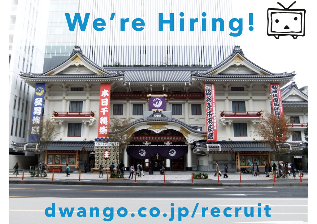 We're Hiring! dwango.co.jp/recruit