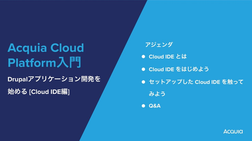 Acquia Cloud Platformೖ ɹΞδΣϯμ   ● Cloud IDE ͱ...