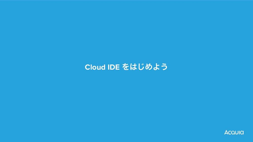 Cloud IDE Λ͡ΊΑ͏